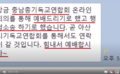 충남기독교 총연합회.PNG