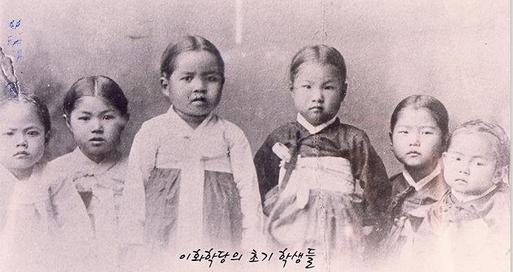 이화학당 초기 학생들.png
